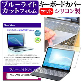 NEC LAVIE Direct NS (A) [15.6インチ] 機種で使える ブルーライトカット 指紋防止 液晶保護フィルム と キーボードカバー セット メール便送料無料