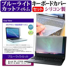 富士通 FMV LIFEBOOK AHシリーズ WA2/D1 KC_WA2D1 [15.6インチ] 機種で使える ブルーライトカット 指紋防止 液晶保護フィルム と キーボードカバー セット メール便送料無料