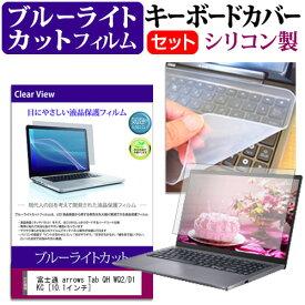 富士通 arrows Tab QH WQ2/D1 KC [10.1インチ] 機種で使える ブルーライトカット 指紋防止 液晶保護フィルム と キーボードカバー セット メール便送料無料
