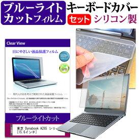 (25日 最大P10倍以上) 東芝 Dynabook AZ65 シリーズ [15.6インチ] 機種で使える ブルーライトカット 指紋防止 液晶保護フィルム と キーボードカバー セット メール便送料無料