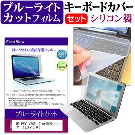 最大ポイント10倍 HP ENVY x360 13-ar0000シリーズ [13.3インチ] 機種で使える ブルーライトカット 指紋防止 液晶保護フィルム と キーボードカバー セット メール便送料無料