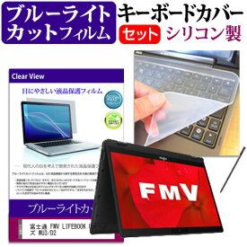 富士通 FMV LIFEBOOK UHシリーズ WU3/D2 [13.3インチ] 機種で使える ブルーライトカット 指紋防止 液晶保護フィルム と キーボードカバー セット メール便送料無料