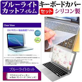 マウスコンピューター m-Book Xシリーズ [14インチ] 機種で使える ブルーライトカット 指紋防止 液晶保護フィルム と キーボードカバー セット メール便送料無料