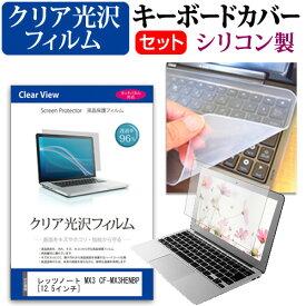 パナソニック Let's note MX3 CF-MX3 [12.5インチ] 透過率96% クリア光沢 液晶保護フィルム と シリコンキーボードカバー セット 保護フィルム キーボード保護 メール便送料無料