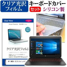 HP OMEN 15 [15.6インチ] 機種で使える 透過率96% クリア光沢 液晶保護フィルム と シリコンキーボードカバー セット 保護フィルム キーボード保護 メール便送料無料