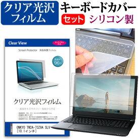 ONKYO TW2A-73Z9A SLV[10.1インチ] 透過率96% クリア光沢 液晶保護フィルム と シリコンキーボードカバー セット 保護フィルム キーボード保護 メール便送料無料