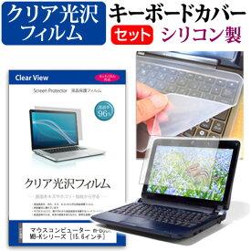 1日 ポイント8倍 マウスコンピューター m-Book MB-Kシリーズ [15.6インチ] 機種で使える 透過率96% クリア光沢 液晶保護フィルム と シリコンキーボードカバー セット 保護フィルム キーボード保護 メール便送料無料