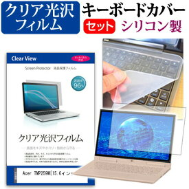 Acer TMP259M [15.6インチ] 機種で使える 透過率96% クリア光沢 液晶保護フィルム と シリコンキーボードカバー セット キーボード保護 メール便送料無料