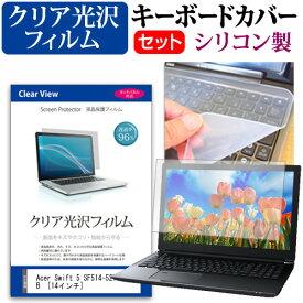 Acer Swift 5 [14インチ] 機種で使える 透過率96% クリア光沢 液晶保護フィルム と シリコンキーボードカバー セット キーボード保護 メール便送料無料