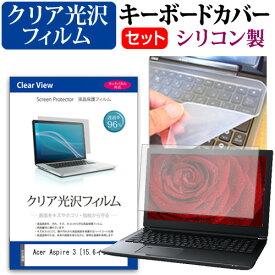 Acer Aspire 3 [15.6インチ] 機種で使える 透過率96% クリア光沢 液晶保護フィルム と シリコンキーボードカバー セット キーボード保護 メール便送料無料