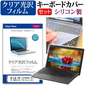 富士通 FMV LIFEBOOK AHシリーズ AH53/C2 [15.6インチ] 機種で使える 透過率96% クリア光沢 液晶保護フィルム と シリコンキーボードカバー セット キーボード保護 メール便送料無料