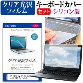 HP OMEN by HP 15-dc0000シリーズ [15.6インチ] 機種で使える 透過率96% クリア光沢 液晶保護フィルム と シリコンキーボードカバー セット キーボード保護 メール便送料無料