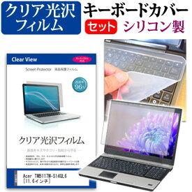 Acer TMB117M-S14QL6 [11.6インチ] 機種で使える 透過率96% クリア光沢 液晶保護フィルム と シリコンキーボードカバー セット キーボード保護 メール便送料無料