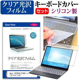 Acer EX2540-F54Dシリーズ [15.6インチ] 機種で使える 透過率96% クリア光沢 液晶保護フィルム と シリコンキーボードカバー セット キーボード保護 メール便送料無料