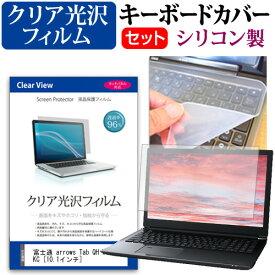 富士通 arrows Tab QH WQ2/D1 KC [10.1インチ] 機種で使える 透過率96% クリア光沢 液晶保護フィルム と シリコンキーボードカバー セット メール便送料無料