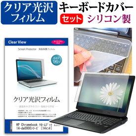 HP Chromebook x360 14-da0000シリーズ [14インチ] 機種で使える 透過率96% クリア光沢 液晶保護フィルム と シリコンキーボードカバー セット メール便送料無料
