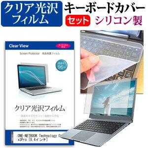 ONE-NETBOOK Technology OneMix3Pro [8.4インチ] 機種で使える 透過率96% クリア光沢 液晶保護フィルム と シリコンキーボードカバー セット メール便送料無料