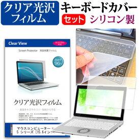 マウスコンピューター mouse F5 シリーズ [15.6インチ] 機種で使える 透過率96% クリア光沢 液晶保護フィルム と シリコンキーボードカバー セット メール便送料無料 母の日 プレゼント 実用的