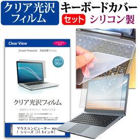 マウスコンピューター mouse C1 シリーズ [11.6インチ] 機種で使える 透過率96% クリア光沢 液晶保護フィルム と シリコンキーボードカバー セット メール便送料無料