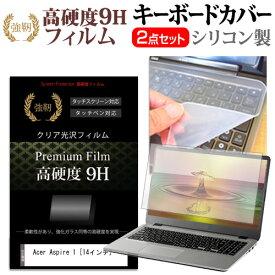 Acer Aspire 1 [14インチ] 機種で使える 強化ガラス同等 高硬度9H 液晶保護フィルム と キーボードカバー セット 保護フィルム キーボード保護 メール便送料無料