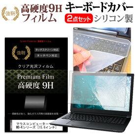 1日 ポイント8倍 マウスコンピューター m-Book MB-Kシリーズ [15.6インチ] 機種で使える 強化 ガラスフィルム同等 高硬度9H 液晶保護フィルム と キーボードカバー セット 保護フィルム キーボード保護 メール便送料無料