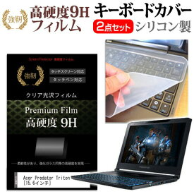 Acer Predator Triton 700 [15.6インチ] 機種で使える 強化ガラス同等 高硬度9H 液晶保護フィルム と キーボードカバー セット キーボード保護 メール便送料無料