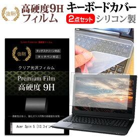 Acer Spin 5 [13.3インチ] 機種で使える 強化ガラス同等 高硬度9H 液晶保護フィルム と キーボードカバー セット キーボード保護 メール便送料無料