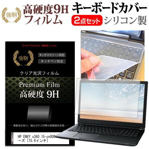 HP ENVY x360 15-cn0000 シリーズ[15.6インチ]機種で使える 強化ガラス同等 高硬度9H 液晶保護フィルム と キーボードカバー セット キーボード保護 メール便なら送料無料