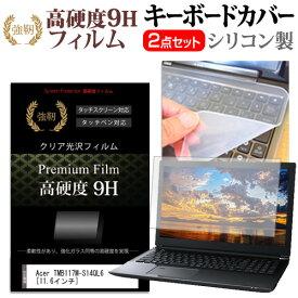 Acer TMB117M-S14QL6 [11.6インチ] 機種で使える 強化ガラス同等 高硬度9H 液晶保護フィルム と キーボードカバー セット キーボード保護 メール便送料無料