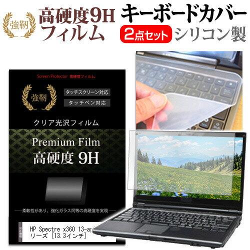HP Spectre x360 13-ap0000シリーズ[13.3インチ]機種で使える 強化ガラス同等 高硬度9H 液晶保護フィルム と キーボードカバー セット メール便なら送料無料