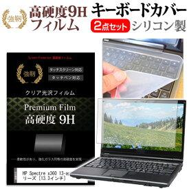 最大ポイント10倍 HP Spectre x360 13-ap0000シリーズ [13.3インチ] 機種で使える 強化ガラス同等 高硬度9H 液晶保護フィルム と キーボードカバー セット メール便送料無料
