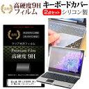 富士通 FMV LIFEBOOK UHシリーズ WU3/D2 [13.3インチ] 機種で使える 強化ガラス同等 高硬度9H 液晶保護フィルム と キ…