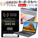 マウスコンピューター m-Book Xシリーズ [14インチ] 機種で使える 強化ガラス同等 高硬度9H 液晶保護フィルム と キー…