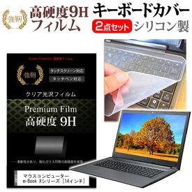 (25日 最大P10倍以上) マウスコンピューター m-Book Xシリーズ [14インチ] 機種で使える 強化ガラス同等 高硬度9H 液晶保護フィルム と キーボードカバー セット メール便送料無料