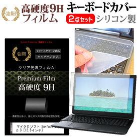 マイクロソフト Surface Laptop 3 [13.5インチ] 機種で使える 強化 ガラスフィルム同等 高硬度9H 液晶保護フィルム と キーボードカバー セット メール便送料無料