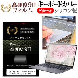 富士通 FMV LIFEBOOK AHシリーズ AH53/D3 [15.6インチ] 機種で使える 強化ガラス同等 高硬度9H 液晶保護フィルム と キーボードカバー セット メール便送料無料