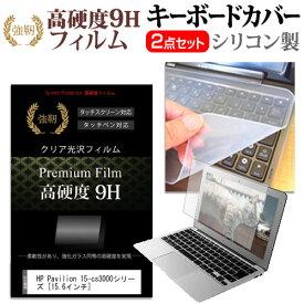 HP Pavilion 15-cs3000シリーズ [15.6インチ] 機種で使える 強化 ガラスフィルム同等 高硬度9H 液晶保護フィルム と キーボードカバー セット メール便送料無料