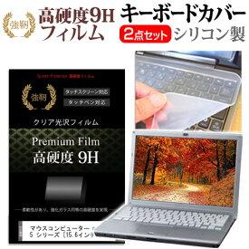マウスコンピューター mouse F5 シリーズ [15.6インチ] 機種で使える 強化 ガラスフィルム同等 高硬度9H 液晶保護フィルム と キーボードカバー セット メール便送料無料 母の日 プレゼント 実用的