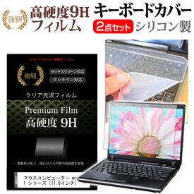 マウスコンピューター mouse C1 シリーズ [11.6インチ] 機種で使える 強化ガラス同等 高硬度9H 液晶保護フィルム と キーボードカバー セット メール便送料無料