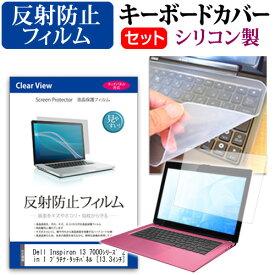 Dell Inspiron 13 7000シリーズ 2 in 1 プラチナ・タッチパネル [13.3インチ] 反射防止 ノングレア 液晶保護フィルム と シリコンキーボードカバー セット 保護フィルム キーボード保護 メール便送料無料