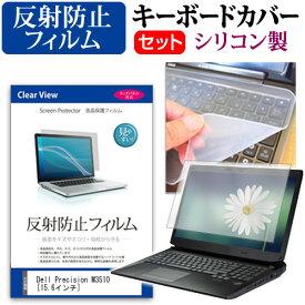 Dell Precision M3510 [15.6インチ] 反射防止 ノングレア 液晶保護フィルム と シリコンキーボードカバー セット 保護フィルム キーボード保護 メール便送料無料
