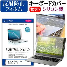 Acer Aspire VX 15 [15.6インチ] 反射防止 ノングレア 液晶保護フィルム と シリコンキーボードカバー セット 保護フィルム キーボード保護 メール便送料無料