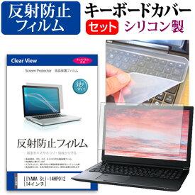 IIYAMA Stl-14HP012 [14インチ] 機種で使える 反射防止 ノングレア 液晶保護フィルム と シリコンキーボードカバー セット 保護フィルム キーボード保護 メール便送料無料