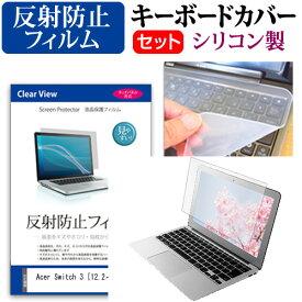 Acer Switch 3 [12.2インチ] 機種で使える 反射防止 ノングレア 液晶保護フィルム と シリコンキーボードカバー セット 保護フィルム キーボード保護 メール便送料無料