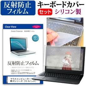 1日 ポイント8倍 マウスコンピューター m-Book MB-Kシリーズ [15.6インチ] 機種で使える 反射防止 ノングレア 液晶保護フィルム と シリコンキーボードカバー セット 保護フィルム キーボード保護 メール便送料無料