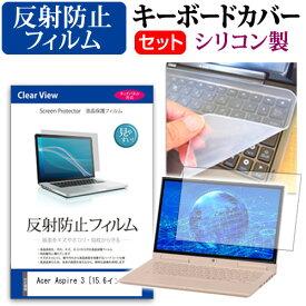 Acer Aspire 3 [15.6インチ] 機種で使える 反射防止 ノングレア 液晶保護フィルム と シリコンキーボードカバー セット キーボード保護 メール便送料無料