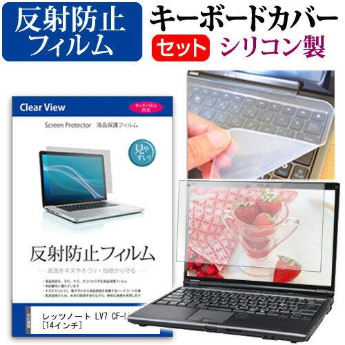 パナソニック Let's note LV7 CF-LV7[14インチ]機種で使える 反射防止 ノングレア 液晶保護フィルム と シリコンキーボードカバー セット キーボード保護 メール便なら送料無料
