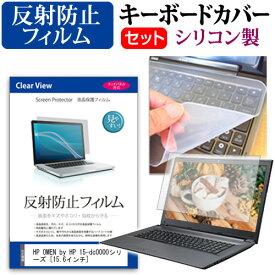 HP OMEN by HP 15-dc0000シリーズ [15.6インチ] 機種で使える 反射防止 ノングレア 液晶保護フィルム と シリコンキーボードカバー セット キーボード保護 メール便送料無料