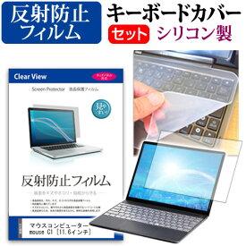 マウスコンピューター mouse C1 [11.6インチ] 機種で使える 反射防止 ノングレア 液晶保護フィルム と シリコンキーボードカバー セット メール便送料無料