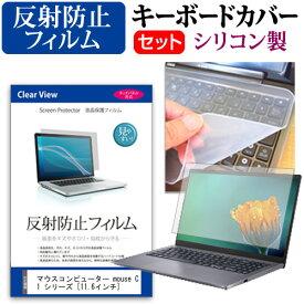 マウスコンピューター mouse C1 シリーズ [11.6インチ] 機種で使える 反射防止 ノングレア 液晶保護フィルム と シリコンキーボードカバー セット メール便送料無料